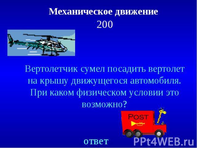 Механическое движение 200