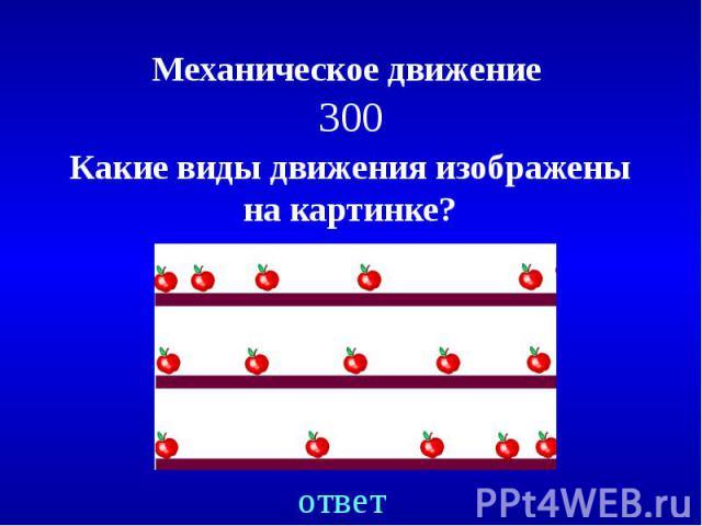 Механическое движение 300