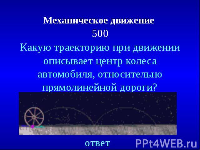 Механическое движение 500