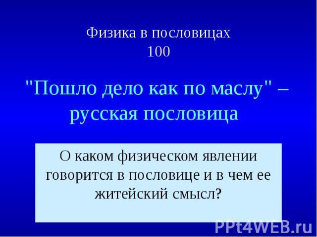 Физика в пословицах 100