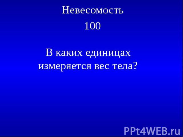 Невесомость 100 В каких единицах измеряется вес тела?