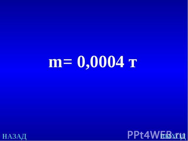 m= 0,0004 т