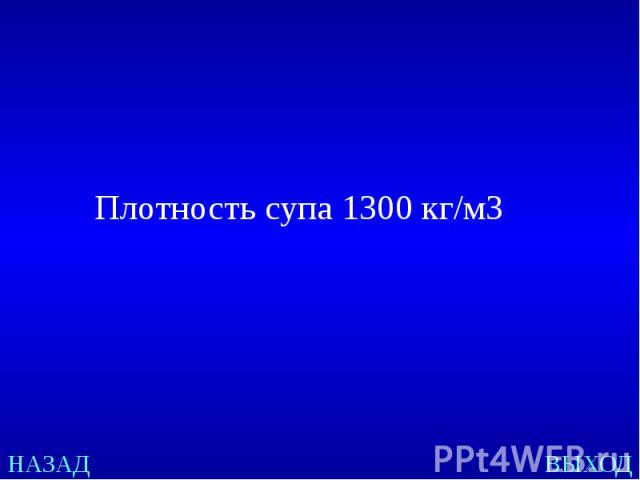 Плотность супа 1300 кг/м3