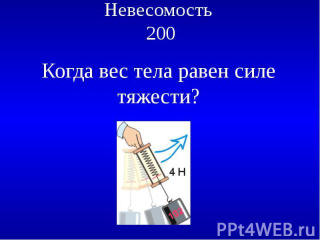 Невесомость 200