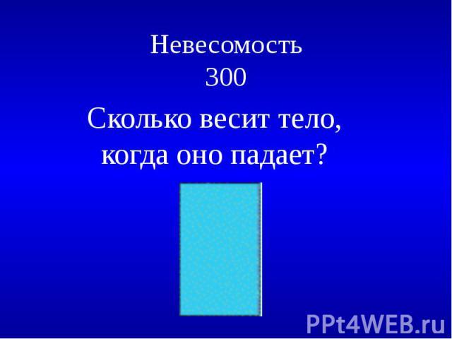 Невесомость 300