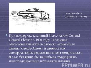 При поддержке компаний Pierce-Arrow Co. and General Electric в 1931 году Тесла с