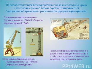 На любой строительной площадке работают башенные подъемные краны - это сочетание