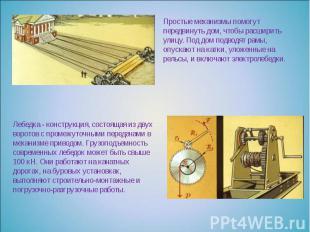 Простые механизмы помогут передвинуть дом, чтобы расширить улицу. Под дом подвод