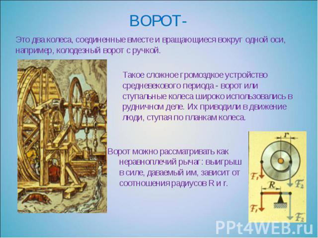 ВОРОТ- Это два колеса, соединенные вместе и вращающиеся вокруг одной оси, например, колодезный ворот с ручкой.