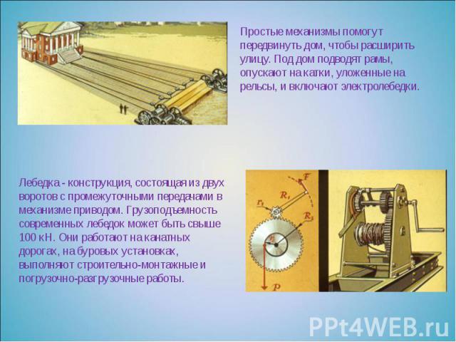 Простые механизмы помогут передвинуть дом, чтобы расширить улицу. Под дом подводят рамы, опускают на катки, уложенные на рельсы, и включают электролебедки. Простые механизмы помогут передвинуть дом, чтобы расширить улицу. Под дом подводят рамы, опус…