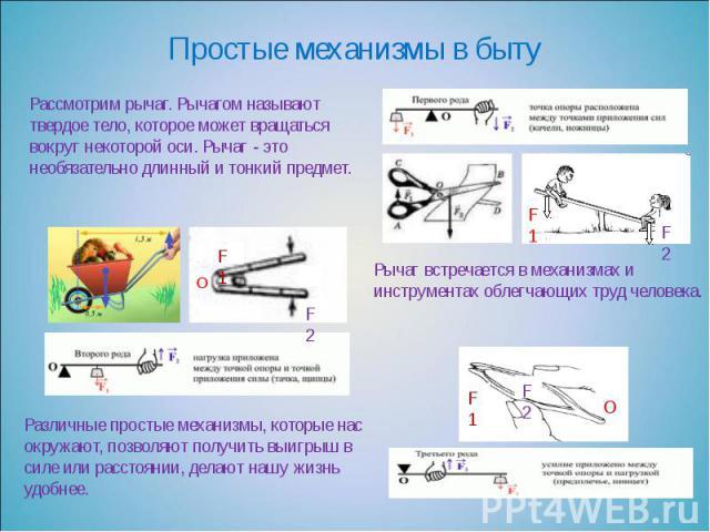 Простые механизмы в быту Рассмотрим рычаг. Рычагом называют твердое тело, которое может вращаться вокруг некоторой оси. Рычаг - это необязательно длинный и тонкий предмет.