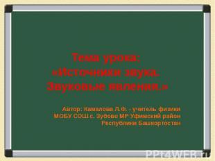 Тема урока: «Источники звука. Звуковые явления.» Автор: Камалова Л.Ф. - учитель