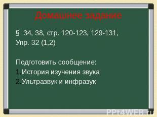 Домашнее задание § 34, 38, стр. 120-123, 129-131, Упр. 32 (1,2) Подготовить сооб