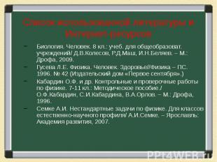 Список использованной литературы и Интернет-ресурсов Биология. Человек. 8 кл.: у