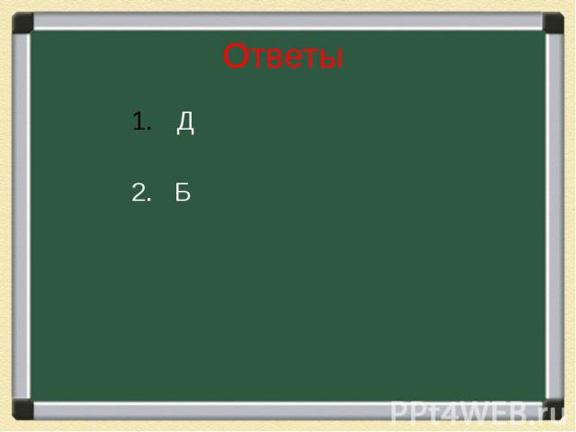 Ответы Д 2. Б