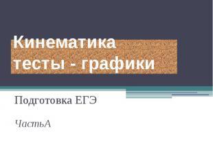 Кинематика тесты - графики Подготовка ЕГЭ ЧастьА