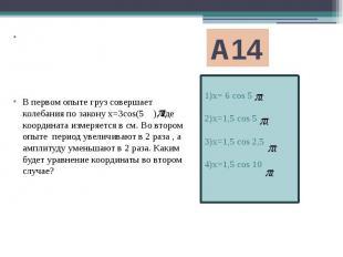 А14 1)x= 6 cos 5 2)x=1,5 cos 5 3)x=1,5 cos 2,5 4)x=1,5 cos 10