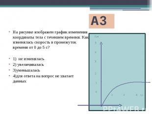 А3 Х,м 5 4 3 2 1 0 2 4 6 t,с