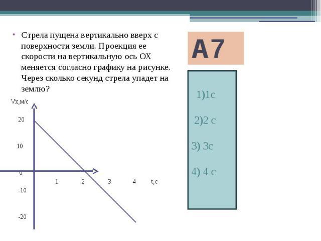 А7 1)1c 2)2 c 3) 3c 4) 4 c
