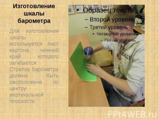 Изготовление шкалы барометра Для изготовления шкалы используется лист картона, н