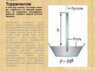 Опыт Торричелли В 1643 году показал, что воздух имеет вес. Совместно с В. Вивиан