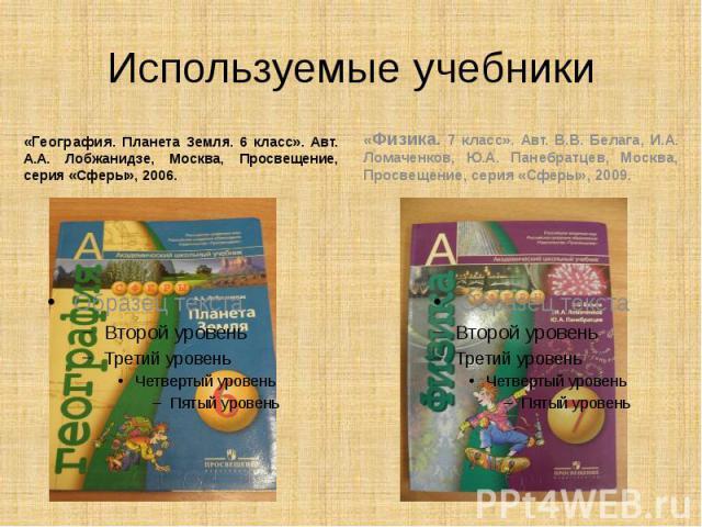Используемые учебники «География. Планета Земля. 6 класс». Авт. А.А. Лобжанидзе, Москва, Просвещение, серия «Сферы», 2006.