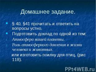 Домашнее задание. § 40, §41 прочитать и ответить на вопросы устно. Подготовить д