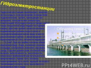 ГИдроэлектростанции Гидроэлектростанции преобразуют энергию потока воды в электр