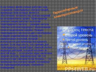 Термоядерные электростанции В настоящее время ученые работают над созданием Терм