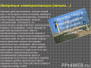 Ветряные электростанции (начало…) Принцип действия ветряных электростанций прост