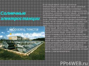 Солнечные электростанции В настоящее время строятся солнечные электростанции в о