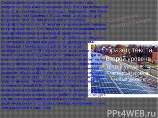 Солнечные электростанции Самая крупная солнечная электростанция этого типа постр