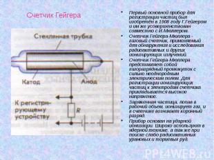 Счетчик Гейгера Первый основной прибор для регистрации частиц был изобретён в 19