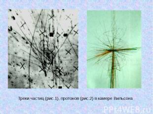 Треки частиц (рис.1), протонов (рис.2) в камере Вильсона