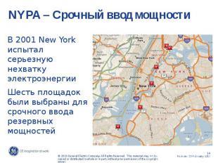 NYPA – Срочный ввод мощности В 2001 New York испытал серьезную нехватку электроэ