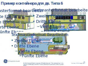 Пример контейнера для дв. Типа 6