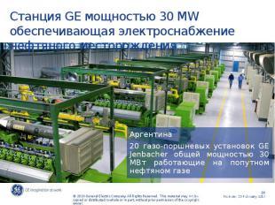 Станция GE мощностью 30 MW обеспечивающая электроснабжение нефтяного месторожден