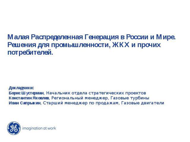 Малая Распределенная Генерация в России и Мире. Решения для промышленности, ЖКХ и прочих потребителей.