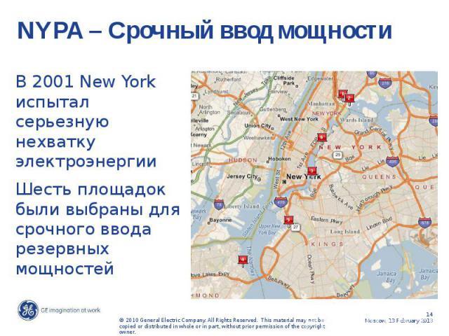 NYPA – Срочный ввод мощности В 2001 New York испытал серьезную нехватку электроэнергии Шесть площадок были выбраны для срочного ввода резервных мощностей