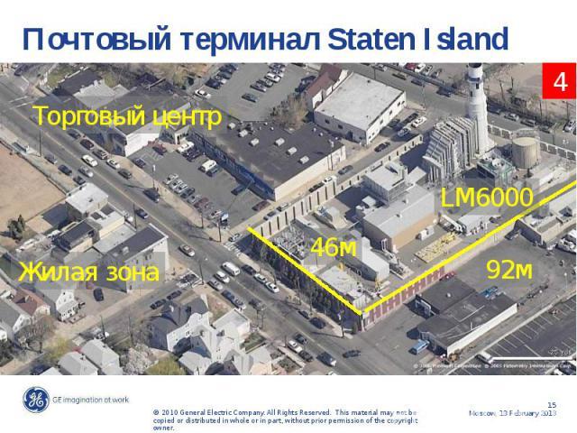 Почтовый терминал Staten Island