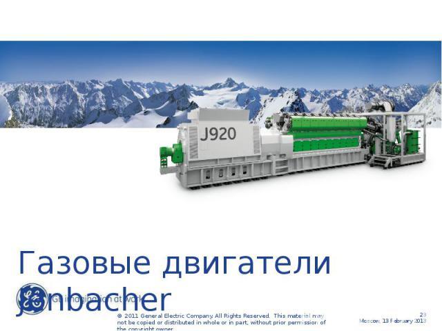 Газовые двигатели Jenbacher
