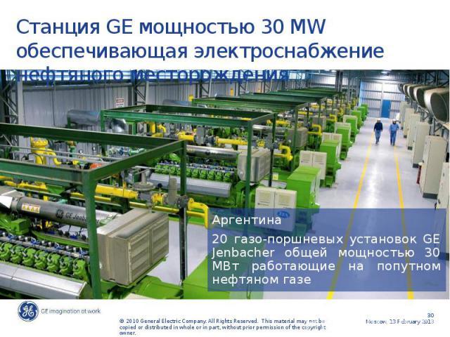 Станция GE мощностью 30 MW обеспечивающая электроснабжение нефтяного месторождения