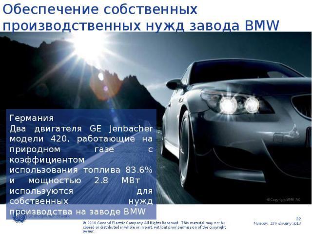Обеспечение собственных производственных нужд завода BMW