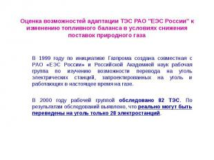"""Оценка возможностей адаптации ТЭС РАО """"ЕЭС России"""" к изменению топливн"""