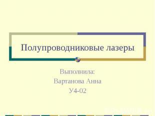 Полупроводниковые лазеры Выполнила: Вартанова Анна У4-02