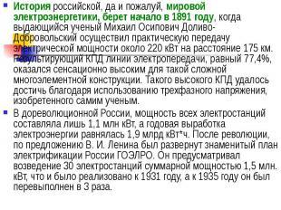 История российской, да и пожалуй, мировой электроэнергетики, берет начало в 1891