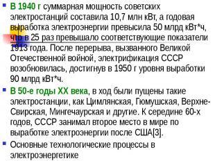 В 1940 г суммарная мощность советских электростанций составила 10,7 млн кВт, а г