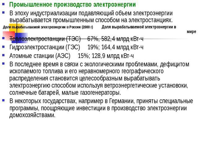 Промышленное производство электроэнергии Промышленное производство электроэнергии В эпоху индустриализации подавляющий объем электроэнергии вырабатывается промышленным способом на электростанциях. Доля вырабатываемой электроэнергии в России (2000 г)…