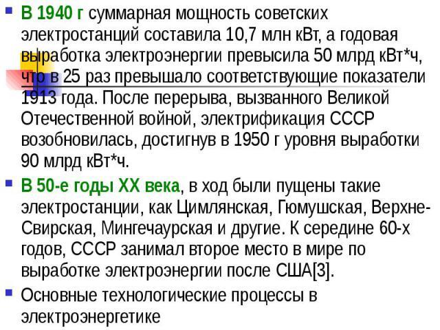 В 1940 г суммарная мощность советских электростанций составила 10,7 млн кВт, а годовая выработка электроэнергии превысила 50 млрд кВт*ч, что в 25 раз превышало соответствующие показатели 1913 года. После перерыва, вызванного Великой Отечественной во…