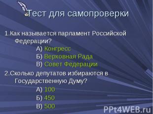 Тест для самопроверки 1.Как называется парламент Российской Федерации? А) Конгре